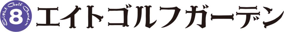 エイトガーデンのロゴ