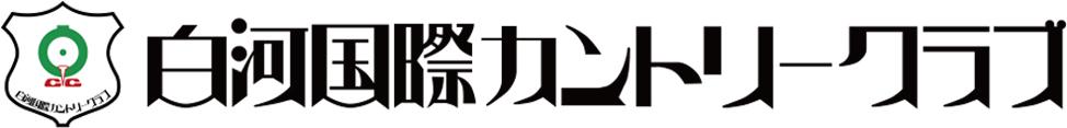 白河国際カントリークラブのロゴ